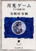 月光ゲーム Yの悲劇'88