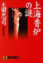 上海香炉の謎